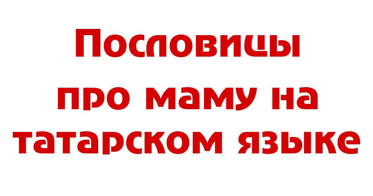маму по татарски
